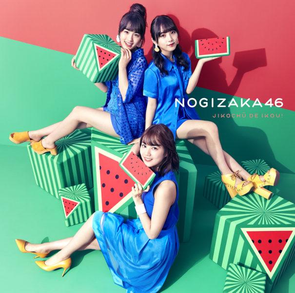 乃木坂46・21stシングル「ジコチューで行こう」Type-Bジャケット写真