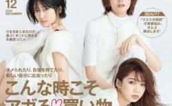 「JJ」2020年12月号(表紙モデル:樋口日奈、土生瑞穂、高本彩花)
