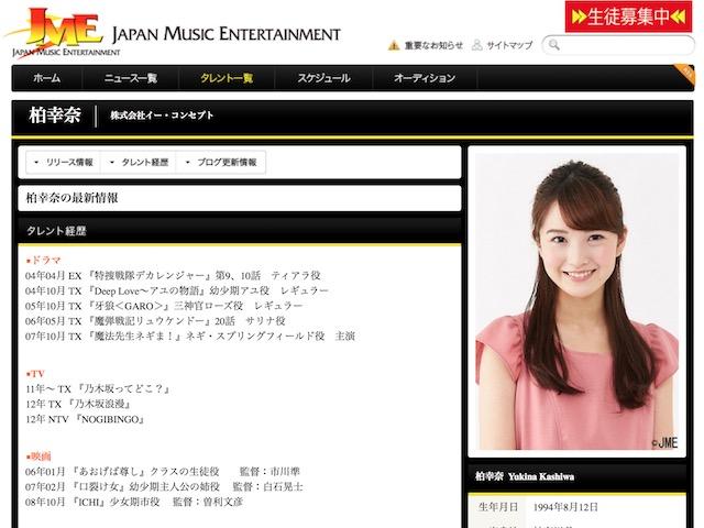乃木坂46、16年3月24日(木)のメディア情報「めざましテレビ」「Tresen+」「B.L.T.」ほか