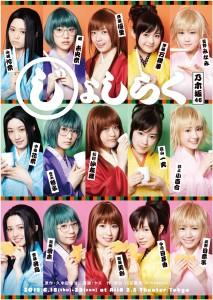 乃木坂46、15年5月28日(木)のメディア情報「Tokyo Girls' Update」ほか