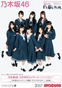 乃木坂46がAIR-G'の公開録音「チ・カ・ホって、どこ?」に出演