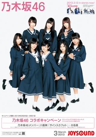「乃木坂46」から「AKB48」に向けての間接的挑戦状。