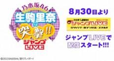乃木坂46が「ロックの学園」に出演決定