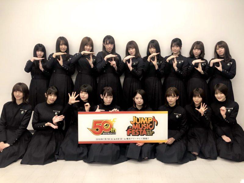 欅坂46(「JUMP MUSIC FESTA」出演アーティスト)
