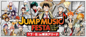 「JUMP MUSIC FESTA(ジャンプミュージックフェスタ)」WJ連載作家陣描き下ろし限定イラスト