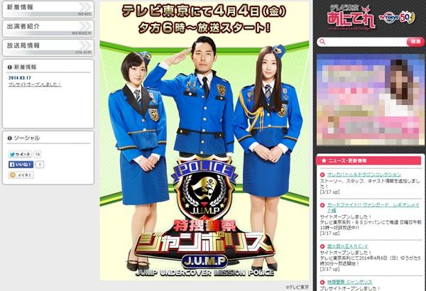 乃木坂46生駒里奈が新番組「特捜警察ジャンポリス」のレギュラーに