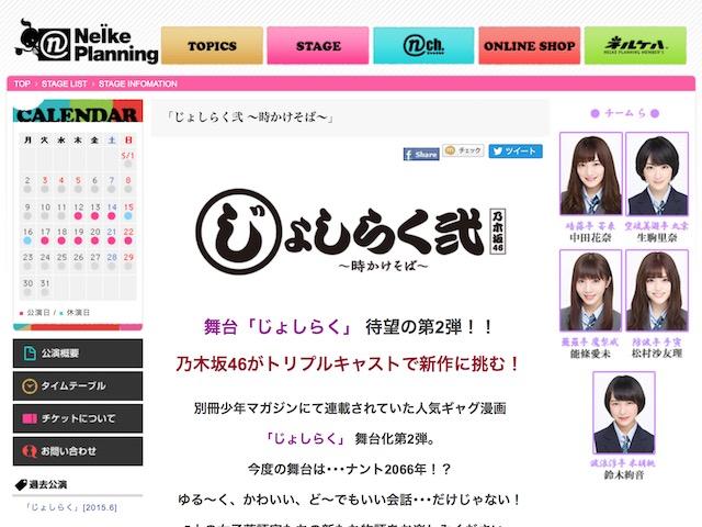乃木坂46舞台「じょしらく弐 ~時かけそば~」が上演決定、新キャスト迎え新作