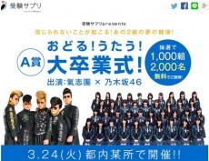 jyukensapuri-event-page