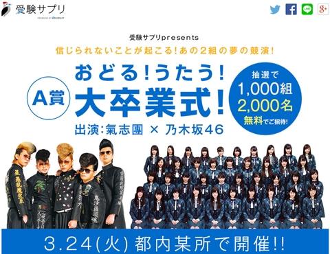乃木坂46、15年2月3日(火)のメディア情報「ミラノミラン」「将棋世界」ほか