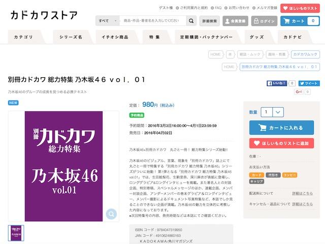 生駒里奈1st写真集『君の足跡』が初週1.6万部で初登場首位