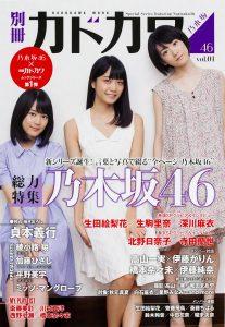 乃木坂46・欅坂46、2016年6月の雑誌・新聞掲載情報
