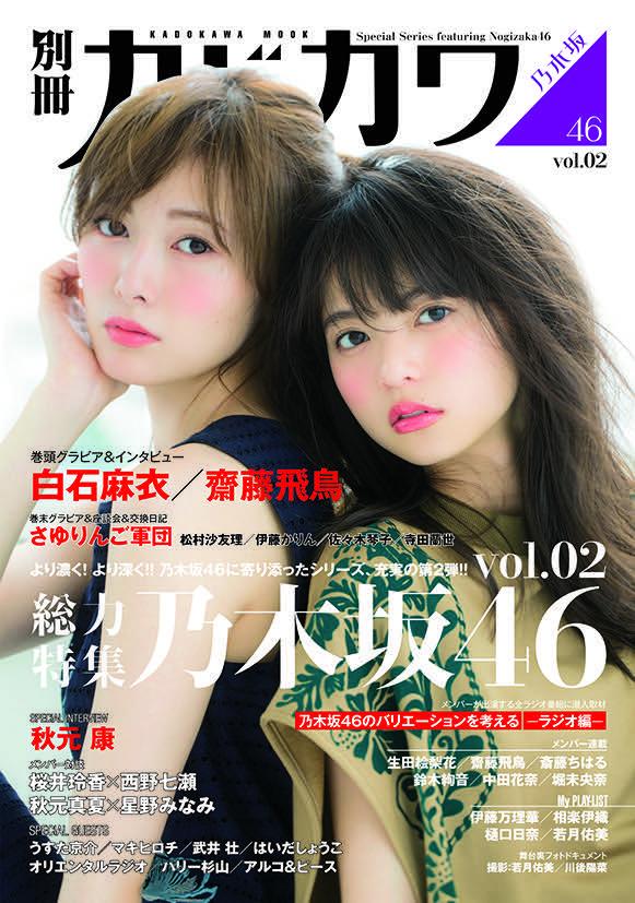 「別冊カドカワ 総力特集 乃木坂46」Vol.2(KADOKAWA)