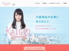 kaigo1111-chiba-site