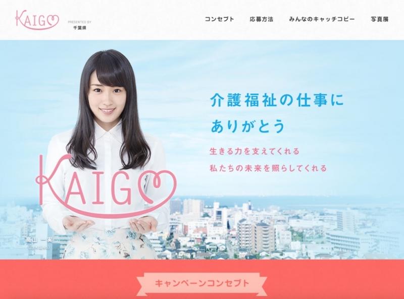 乃木坂46高山一実をメッセンジャーに起用、千葉県が「介護福祉のイメージアップキャンペーン」実施