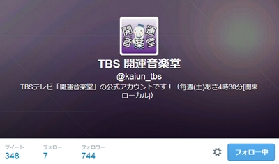 TBS「開運音楽堂」の『となりの駅のみさ先輩』第6回に深川麻衣が登場