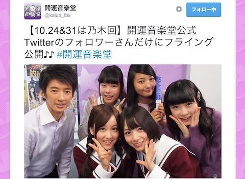 TBS「開運音楽堂」秋の乃木回に北野日奈子、星野みなみが2週連続出演
