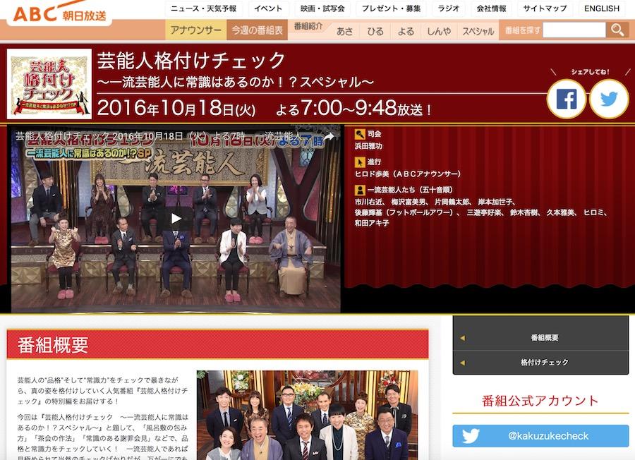 乃木坂46が「芸能人格付けチェック」お正月スペシャルに出演決定、秋元・白石・高山・松村が初参戦
