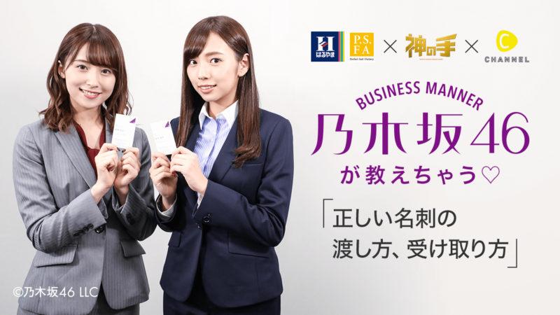 「神の手」乃木坂46×はるやま/P.S.FA×「C CHANNEL」CM動画
