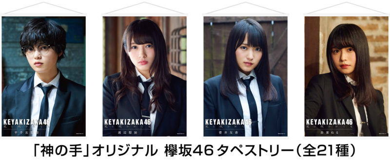 欅坂46 5thシングル「風に吹かれても」×「神の手」コラボ企画オリジナルグッズ