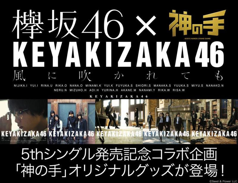 欅坂46 5thシングル「風に吹かれても」×「神の手」コラボ企画