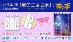 乃木坂46・3期生出演舞台『星の王女さま』×「神の手」コラボ