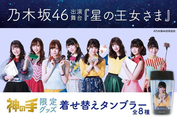 乃木坂46・3期生出演舞台『星の王女さま』×「神の手」コラボ第2弾