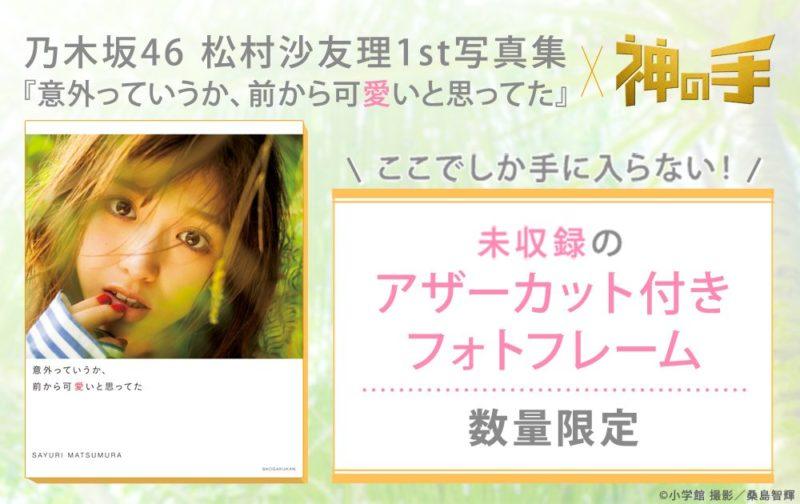 乃木坂46・松村沙友理1st写真集  「意外っていうか、前から可愛いと思ってた」×「神の手」コラボ企画
