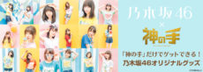 乃木坂46 18thシングル「逃げ水」×「神の手」コラボ