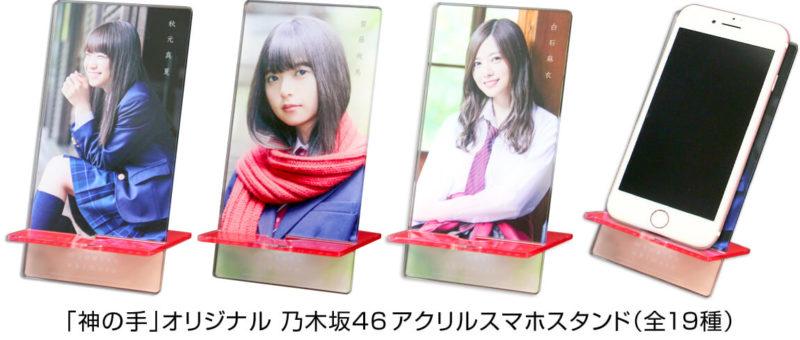 「神の手」オリジナル 乃木坂46アクリルスマホスタンド(秋元真夏、齋藤飛鳥、白石麻衣)