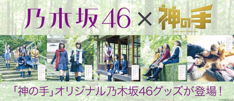 乃木坂46 19thシングル「いつかできるから今日できる」×「神の手」コラボ