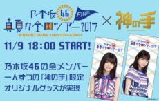 「乃木坂46 真夏の全国ツアー2017 FINAL!」東京ドーム公演×「神の手」キャンペーンビジュアル