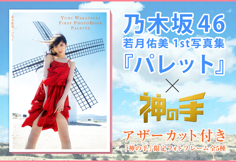 乃木坂46若月佑美1st写真集『パレット』×「神の手」コラボ