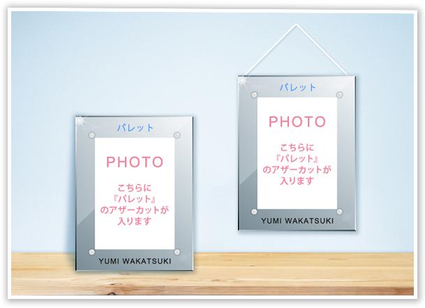 乃木坂46若月佑美1st写真集『パレット』×「神の手」限定アザーカット全5種付きフォトフレーム