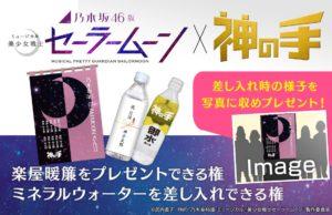 乃木坂46版ミュージカル『美少女戦士セーラームーン』×「神の手」コラボが決定