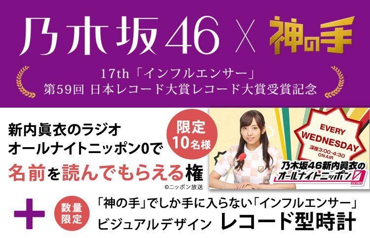 乃木坂46『インフルエンサー』レコード大賞受賞記念「神の手」コラボ企画