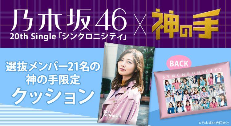 乃木坂46・20thシングル「シンクロニシティ」×「神の手」コラボ