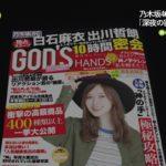 「神の手」テレビCMのために制作された模擬週刊誌『GOD'S HANDS』