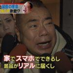 スマホ向け3Dクレーンゲームアプリ「神の手」テレビCM(出演:出川哲朗)