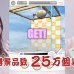 スマホ向け3Dクレーンゲームアプリ「神の手」テレビCM(出演:白石麻衣、出川哲朗)