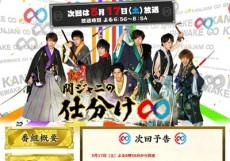 テレビ朝日「関ジャニの仕分け∞」番組サイト