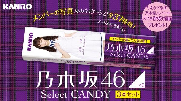 メンバー全員登場『乃木坂46 Select CANDY』で推しメンの待ち受けをゲットしよう!