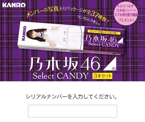 kanro-candy005