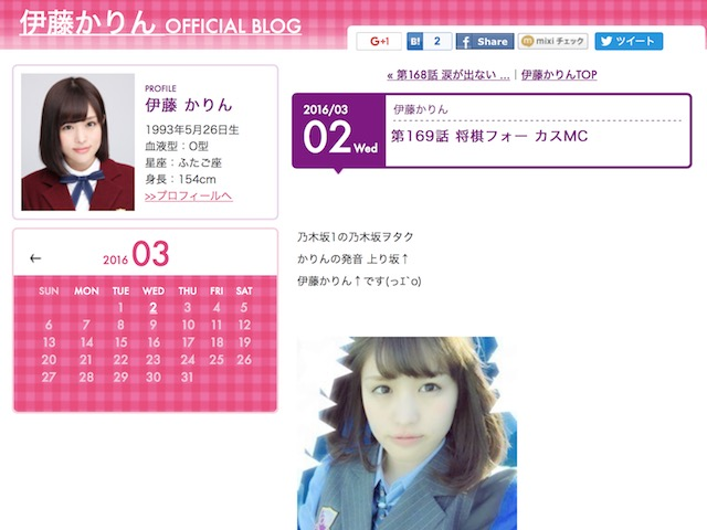 乃木坂46伊藤かりん、NHK「将棋フォーカス」4月以降も司会継続決定