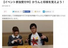 karin-shogi-event