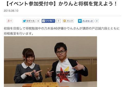 乃木坂46伊藤かりん出演、将棋教室「かりんと将棋を覚えよう!」開催決定