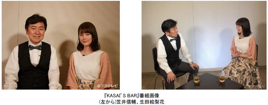 FODアナマガ「KASAI'S BAR」(ゲスト:生田絵梨花)