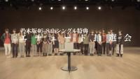 乃木坂46『気づいたら片想い』エチュード抽選会