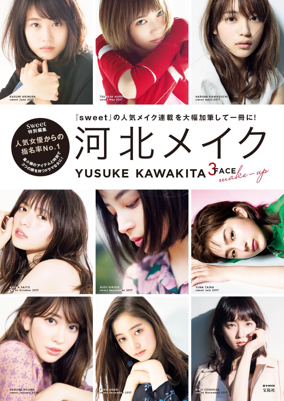 e-MOOK「sweet特別編集 河北メイク」(著者:河北裕介/発行:宝島社)