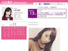kawamura-blog151113