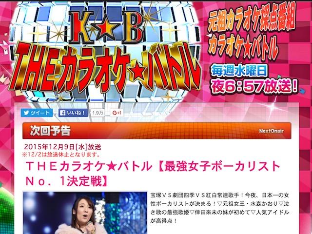 乃木坂46川村真洋、「THEカラオケ★バトル」でドリカム『未来予想図II』を熱唱